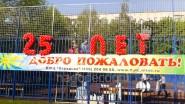 Украшение площадки к юбилею: надпись из шаров и баннер