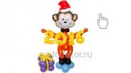 Символ 2016г.: «Огненная обезьяна» из шаров: 2490р.- Высота: 1,6м