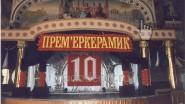 Украшение сцены шарами к 10-ти летию