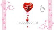 Подарок из воздушных шаров на «Валентинов День»: В-1.5м, 990 р.